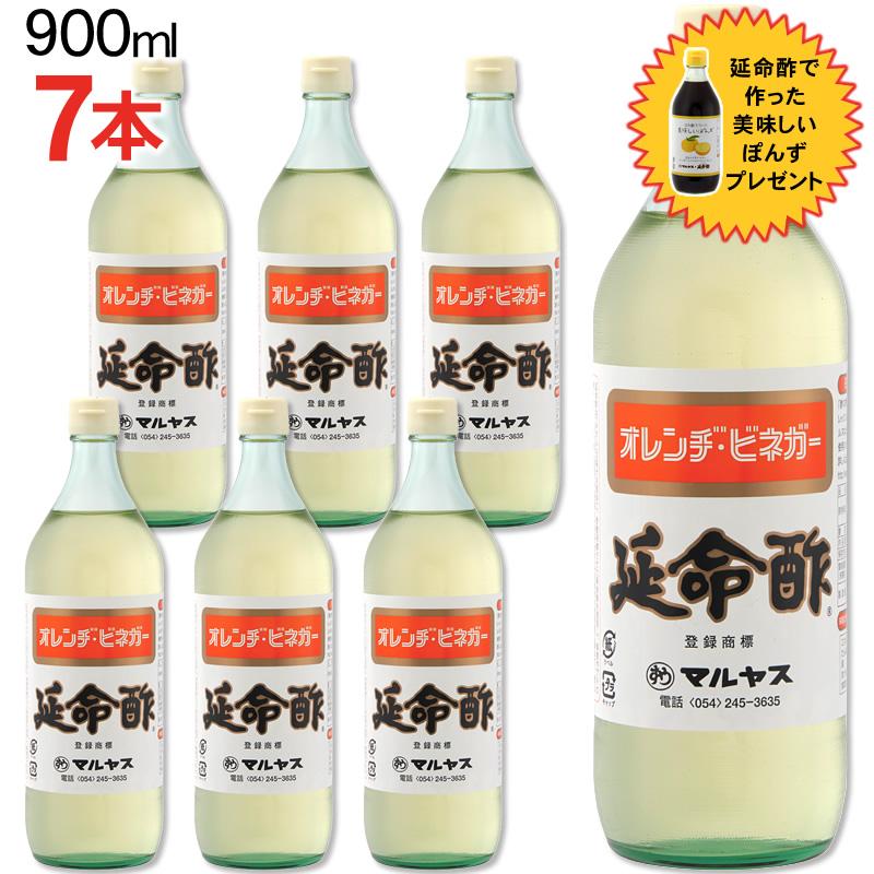 マルヤス近藤酢店 延命酢 900ml×7本 期間限定ぽんずプレゼントキャンペーン!