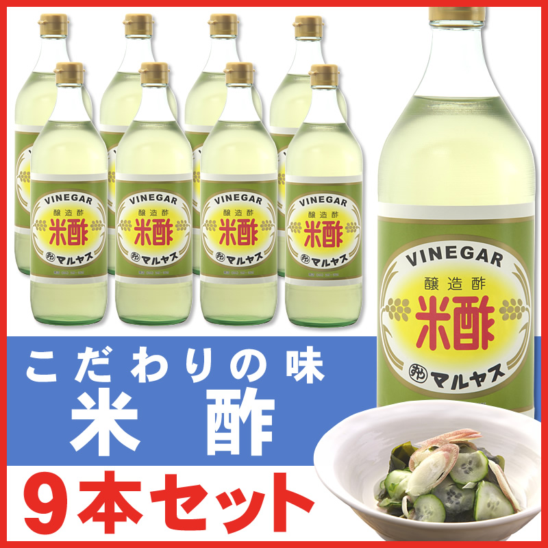 マルヤス印 近藤酢店 静岡手造りのお酢お米で造った 昔ながらの『米酢』900ml×9本【レギュラーサイズ瓶】