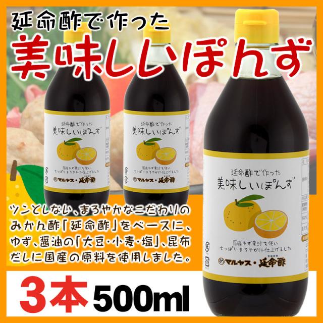 マルヤス近藤酢店 延命酢で作った 美味しいぽんず 500ml×3本