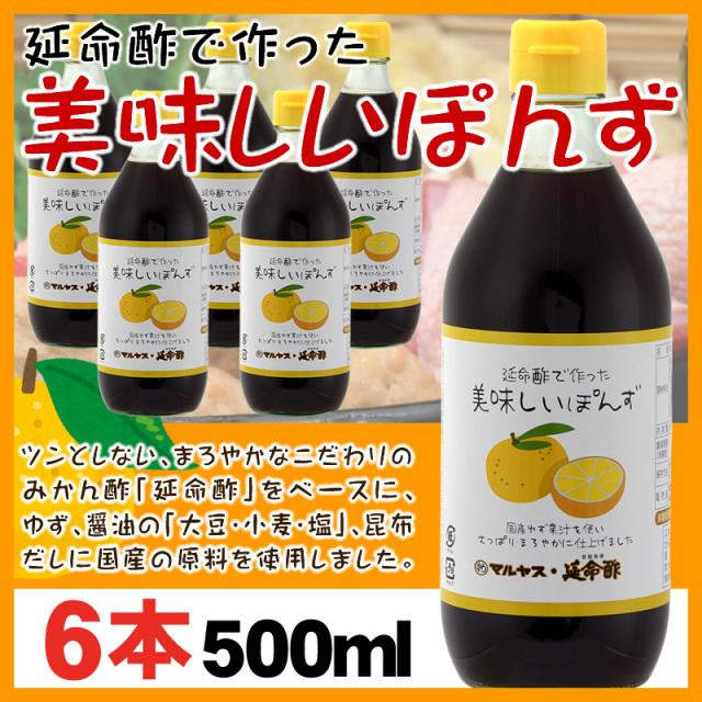 マルヤス近藤酢店 延命酢で作った 美味しいぽんず 500ml×6本