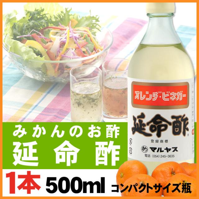 みかんのお酢『延命酢』(オレンジビネガー)500ml×1本【コンパクトサイズ瓶】