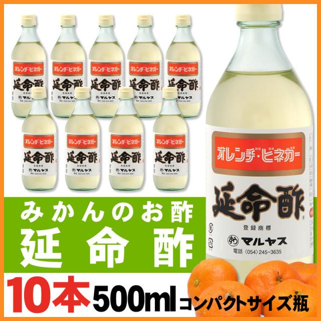 みかんのお酢『延命酢』(オレンジビネガー)500ml×10本【コンパクトサイズ瓶】