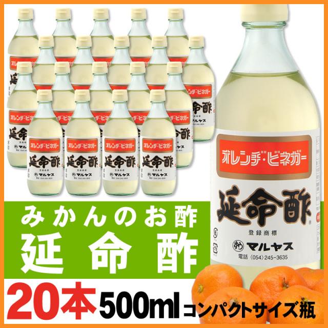 みかんのお酢『延命酢』(オレンジビネガー)500ml×20本【コンパクトサイズ瓶】