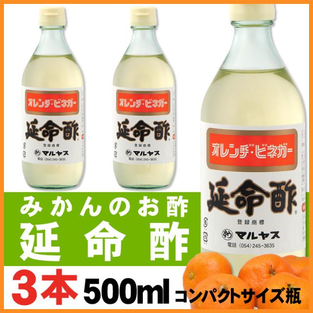 みかんのお酢『延命酢』(オレンジビネガー)500ml×3本【コンパクトサイズ瓶】