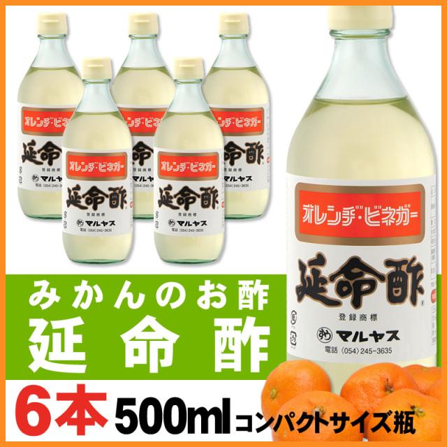 みかんのお酢『延命酢』(オレンジビネガー)500ml×6本【コンパクトサイズ瓶】