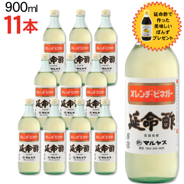 マルヤス近藤酢店 延命酢 900ml×11本 期間限定ぽんずプレゼントキャンペーン!
