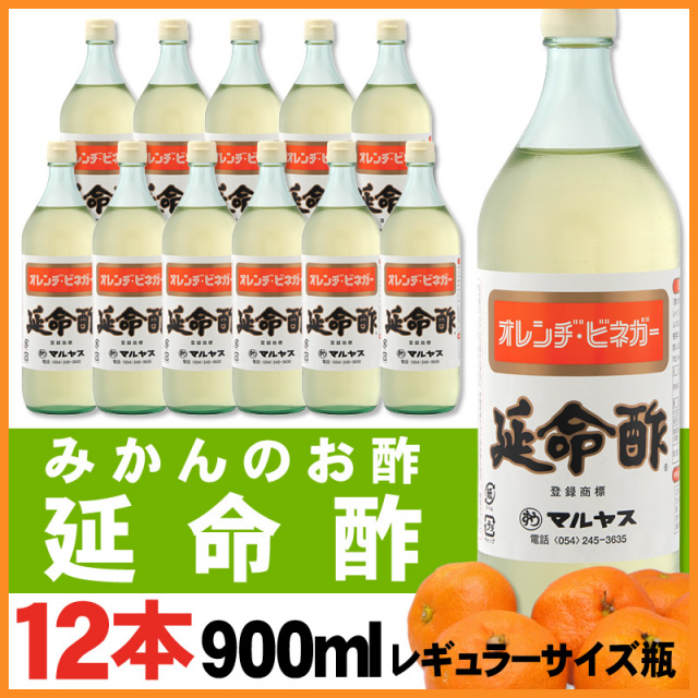 みかんのお酢『延命酢』(オレンジビネガー)900ml×12本【レギュラーサイズ瓶】