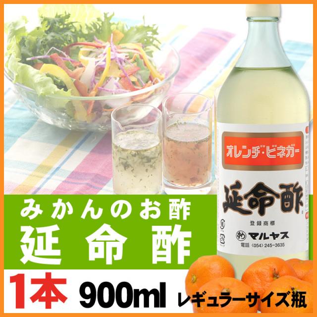 みかんのお酢『延命酢』(オレンジビネガー)900ml【レギュラーサイズ瓶】