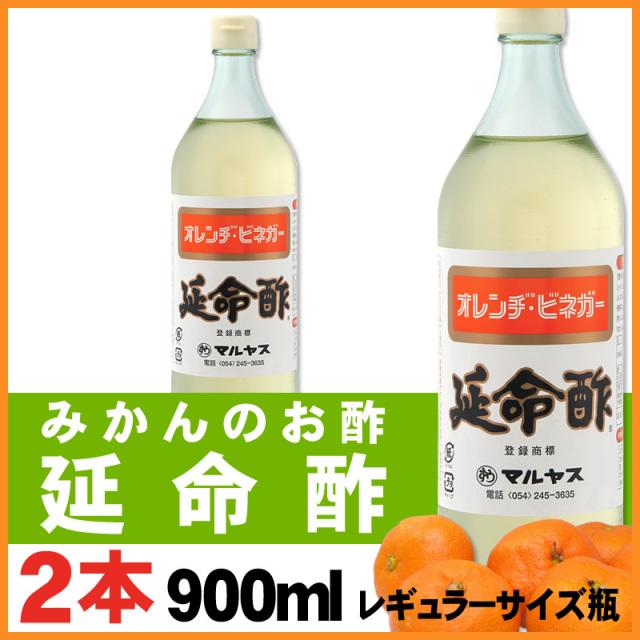 みかんのお酢『延命酢』(オレンジビネガー)900ml×2本【レギュラーサイズ瓶】