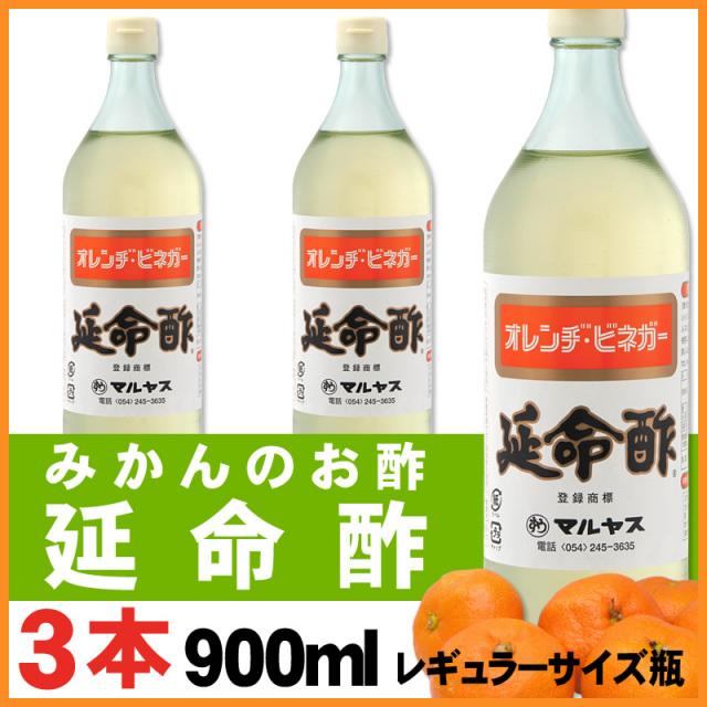 みかんのお酢『延命酢』(オレンジビネガー)900ml×3本【レギュラーサイズ瓶】