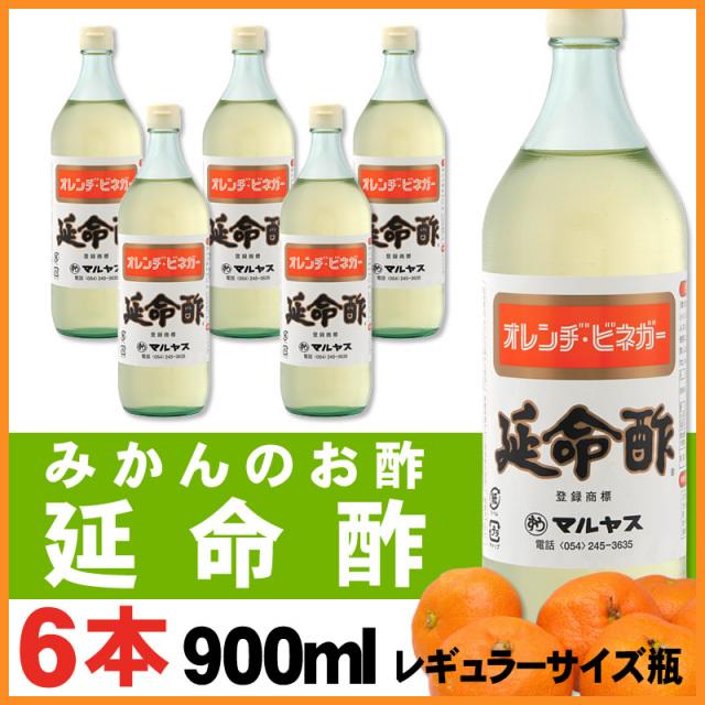 みかんのお酢『延命酢』(オレンジビネガー)900ml×6本【レギュラーサイズ瓶】