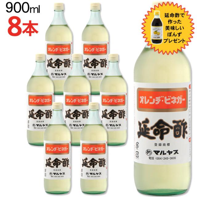 マルヤス近藤酢店 延命酢 900ml×8本 期間限定ぽんずプレゼントキャンペーン!