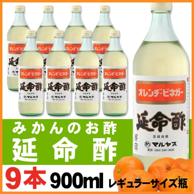 みかんのお酢『延命酢』(オレンジビネガー)900ml×9本【レギュラーサイズ瓶】