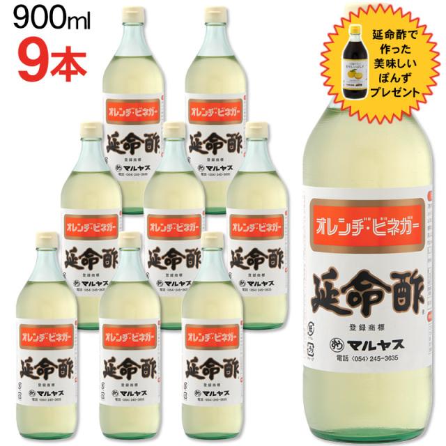 マルヤス近藤酢店 延命酢 900ml×9本 期間限定ぽんずプレゼントキャンペーン!