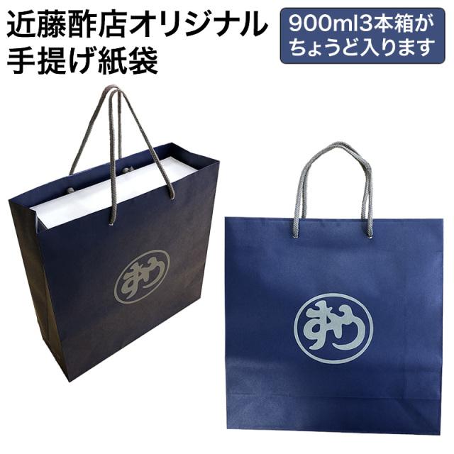 近藤酢店オリジナル 手提げ紙袋