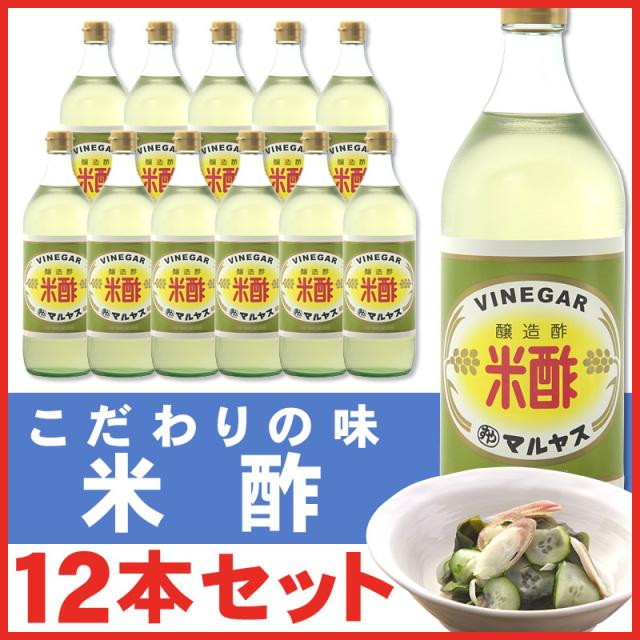 マルヤス近藤酢店 米酢 900ml×12本【レギュラーサイズ瓶】 お米とお塩だけで手造り お歳暮ギフト