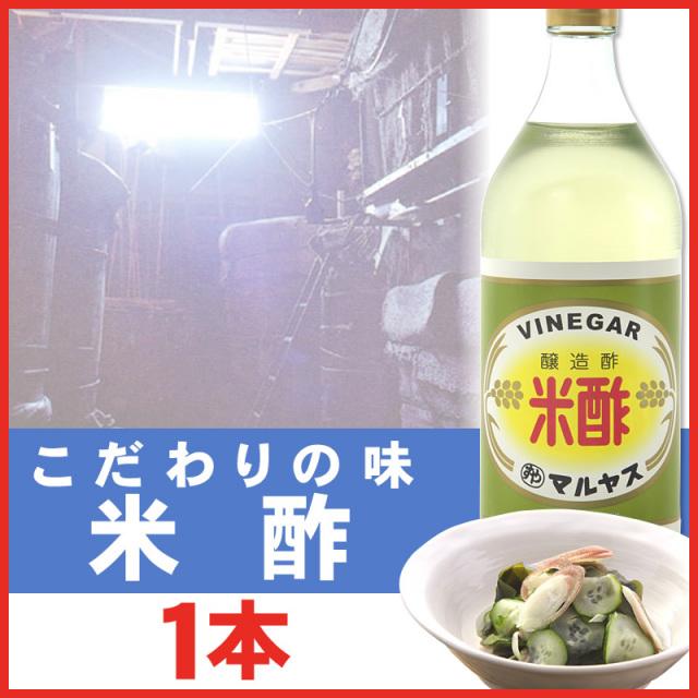 マルヤス近藤酢店 米酢 900ml【レギュラーサイズ瓶】 お米とお塩だけで手造り お歳暮ギフト