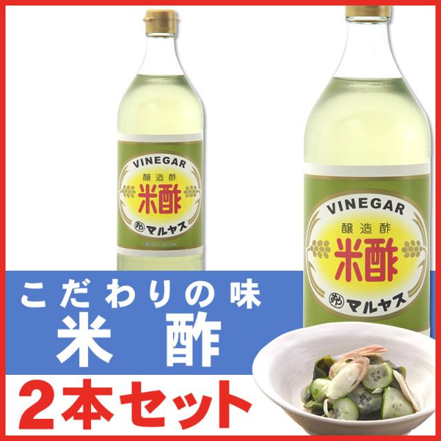 マルヤス近藤酢店 米酢 900ml×2本【レギュラーサイズ瓶】 お米とお塩だけで手造り お歳暮ギフト