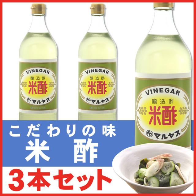 マルヤス近藤酢店 米酢 900ml×3本【レギュラーサイズ瓶】 お米とお塩だけで手造り お歳暮ギフト