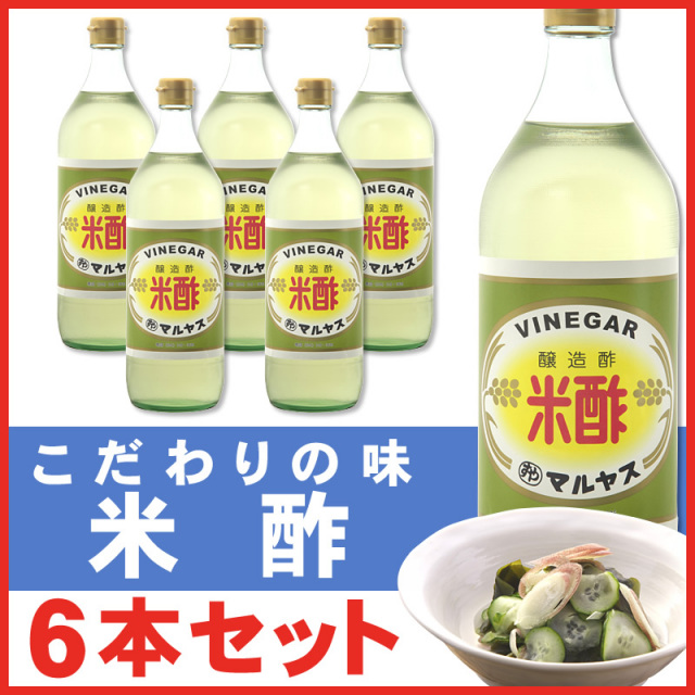 マルヤス近藤酢店 米酢 900ml×6本【レギュラーサイズ瓶】 お米とお塩だけで手造り お歳暮ギフト