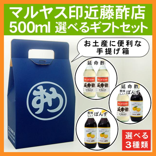 【化粧箱入り】近藤酢店500ml選べるギフトセット【コンパクトサイズ瓶】