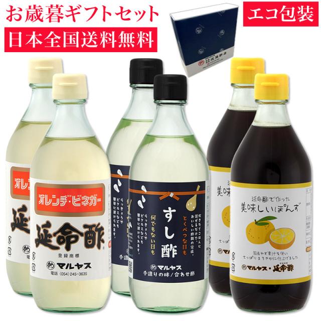 延命酢・すし酢・延命酢で作った美味しいぽんず500ml 各2本セット 送料無料 お歳暮ギフト
