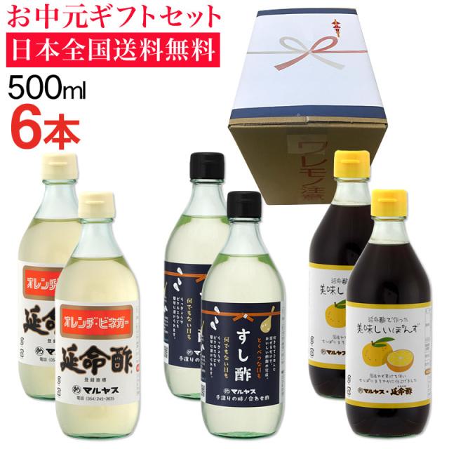 延命酢・すし酢・延命酢で作った美味しいぽんず500ml 各2本セット 送料無料 お中元ギフト