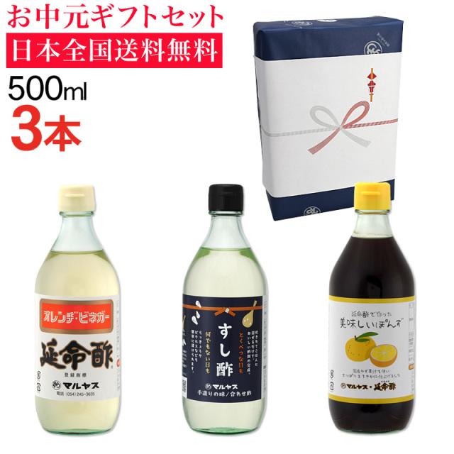 延命酢・すし酢・延命酢で作った美味しいぽんず500ml 各1本セット 送料無料 お中元ギフト
