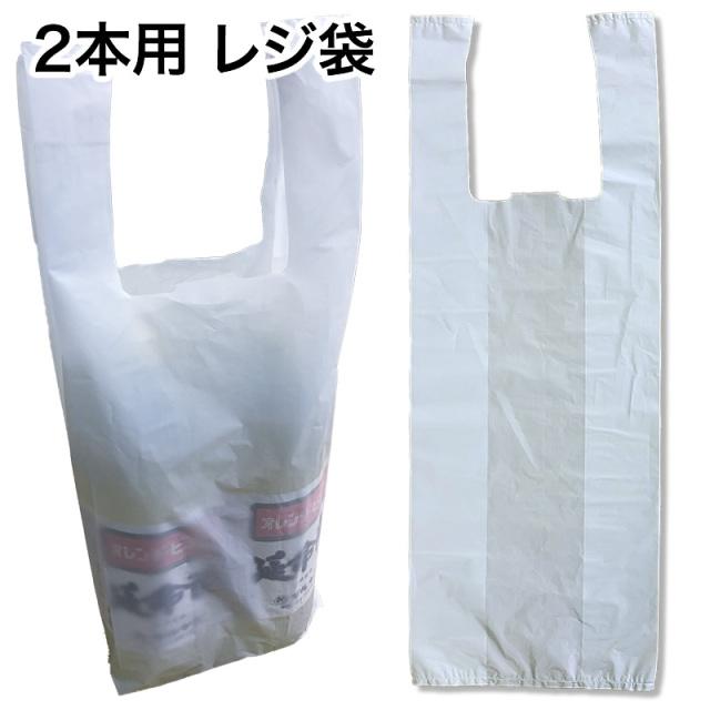 2本用 レジ袋