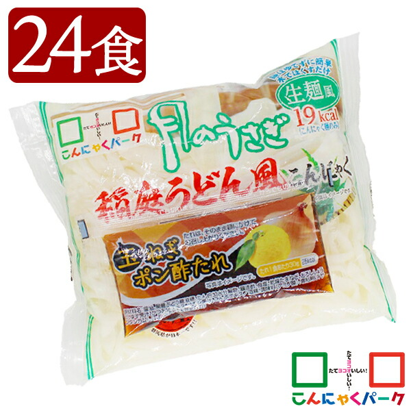 ヨコオデイリーフーズ 月のうさぎ 稲庭うどん風 こんにゃく麺 群馬県産(170g*24食入)