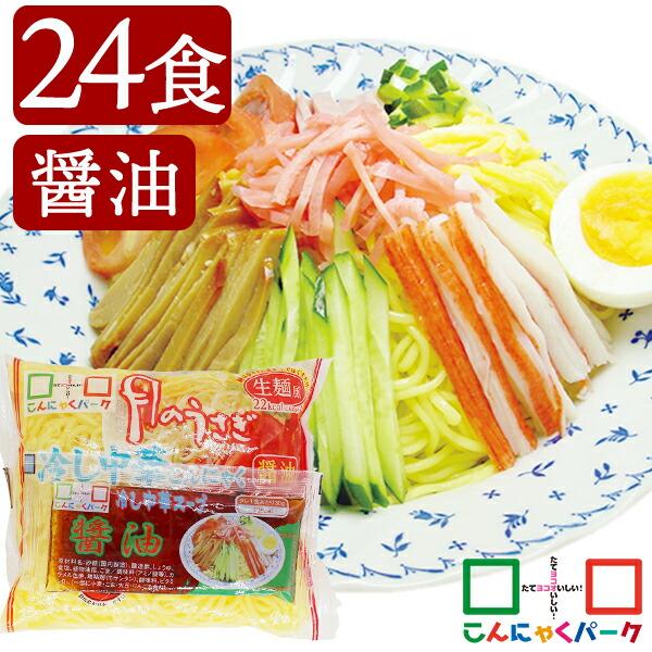 ヨコオデイリーフーズ 月のうさぎ 冷し中華こんにゃく 群馬県産 醤油スープ (170g*24食入)