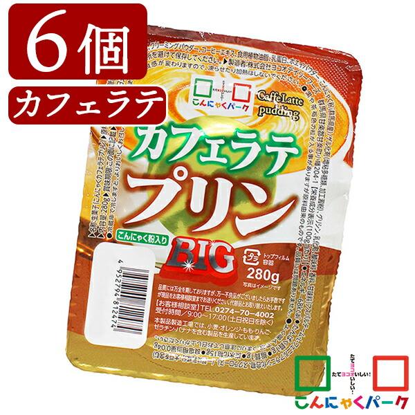 こんにゃくプリン まとめ買い ヨコオデイリーフーズ カフェラテプリンBIG 蒟蒻 群馬県産 大容量 (280g*6個入)