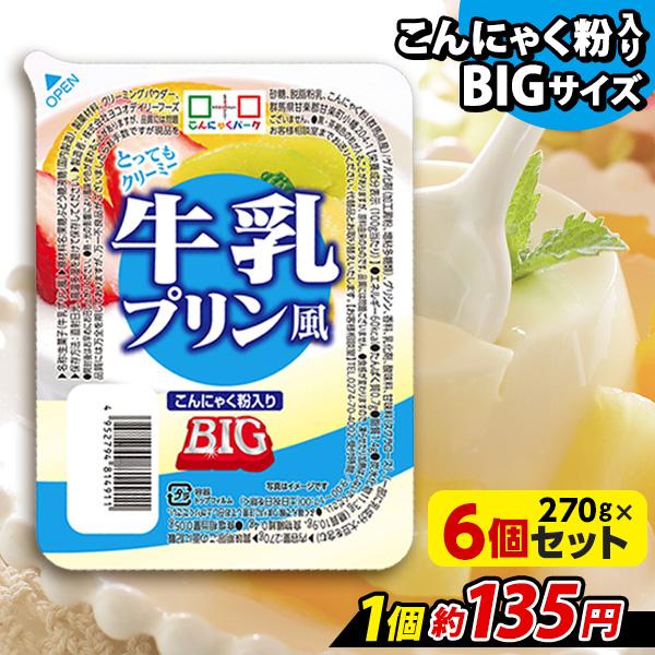 こんにゃくプリン まとめ買い ヨコオデイリーフーズ 牛乳パフェ風プリン BIG 蒟蒻 群馬県産 大容量 (260g*6個入)