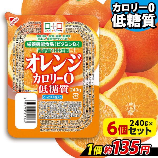 こんにゃくゼリー まとめ買い カロリーゼロ ヨコオデイリーフーズ 低糖質カロリー0BIG オレンジゼリー 蒟蒻 群馬県産 0Kcal 大容量 (280g*6個入)
