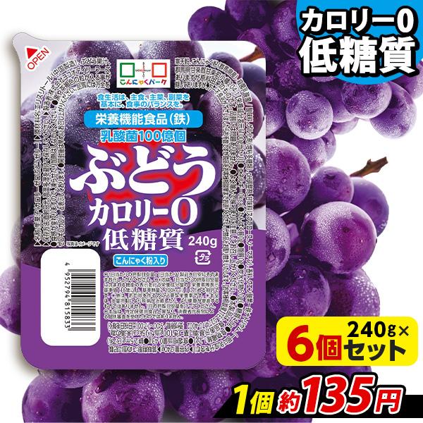 こんにゃくゼリー まとめ買い カロリーゼロ ヨコオデイリーフーズ 低糖質カロリー0BIG ぶどうゼリー グレープ 蒟蒻 群馬県産 0Kcal 大容量 (280g*6個入)