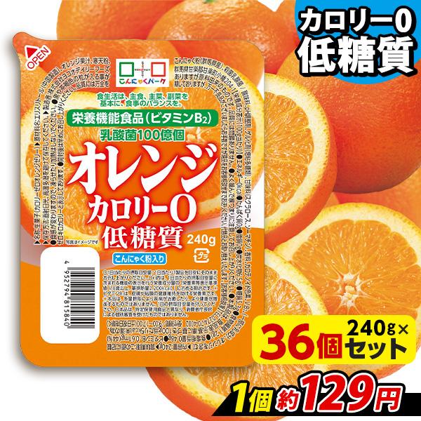【送料無料】 こんにゃくゼリー まとめ買い カロリーゼロ ヨコオデイリーフーズ 低糖質カロリー0BIG オレンジゼリー 蒟蒻 群馬県産 大容量 (280g*36個入*1箱)