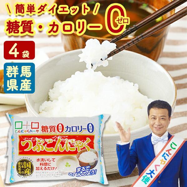 こんにゃく米 ダイエット食品 ヨコオデイリーフーズ つぶこんにゃく こんにゃくご飯 お米風 蒟蒻 群馬県産 0カロリー 糖質ゼロ (150g*4袋) つぶこん