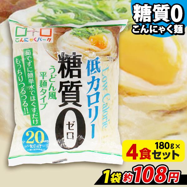 ヨコオデイリーフーズ 糖質0うどん風平麺タイプ こんにゃく麺 蒟蒻 群馬県産 低カロリー (180g*4食) 糖質0麺 糖質ゼロ麺