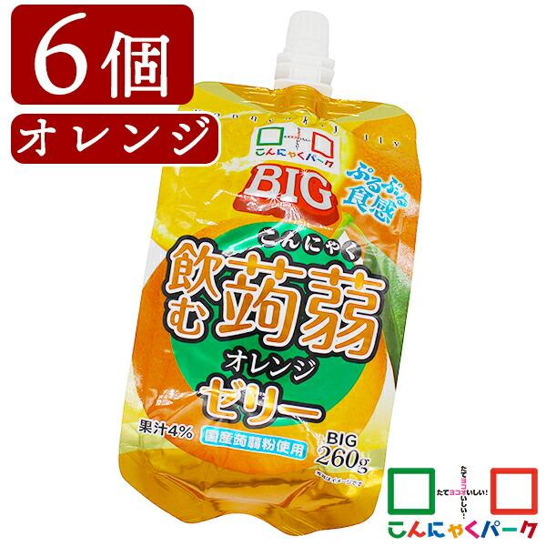 こんにゃくゼリー まとめ買い ヨコオデイリーフーズ BIG 飲む蒟蒻ゼリー オレンジ ゼリー飲料 蒟蒻 群馬県産 果汁4% 大容量 (260g*6個入)