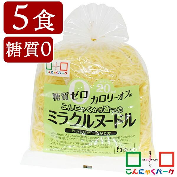 こんにゃく麺 ダイエット ヨコオデイリーフーズ 糖質0 カロリーオフ こんにゃくから造ったミラクルヌードル 群馬県産 (150g*5食入*1袋) 糖質0麺 糖質ゼロ麺