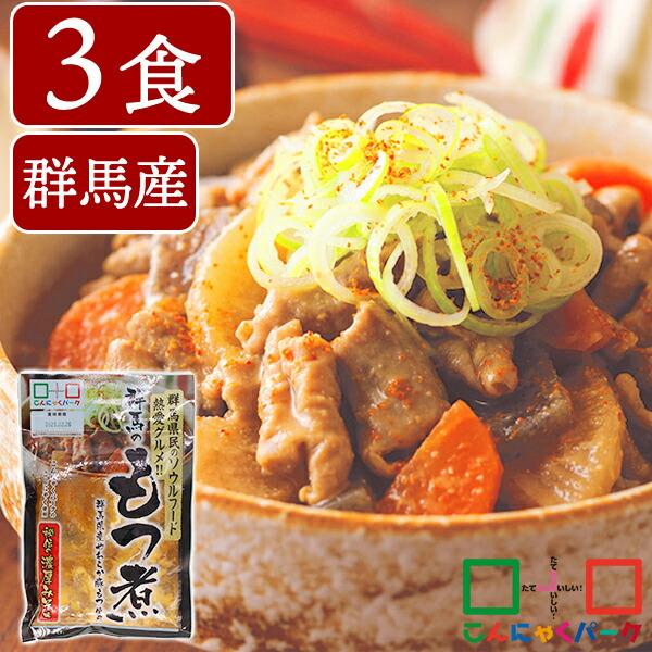 もつ煮 ヨコオデイリーフーズ 濃厚みそ味 群馬のもつ煮 豚もつ こんにゃく入り 惣菜 群馬県産 (250g*3食入)
