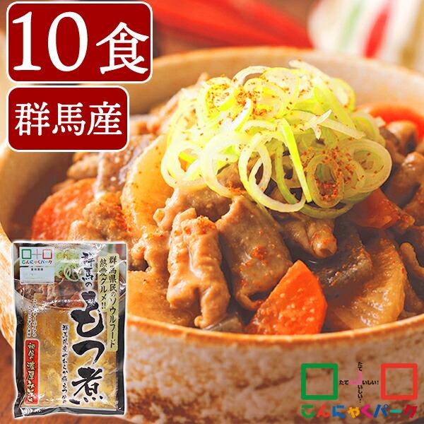 【送料無料】 もつ煮 ヨコオデイリーフーズ 濃厚みそ味 群馬のもつ煮 豚もつ こんにゃく入り 惣菜 群馬県産 (250g*10食入)
