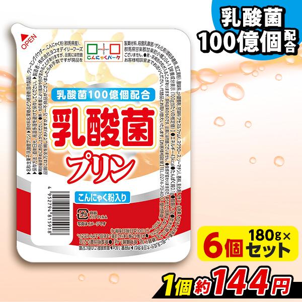 ヨコオデイリーフーズ こんにゃくプリン まとめ買い 乳酸菌プリンBIG 蒟蒻 群馬県産 大容量(280g*6個)