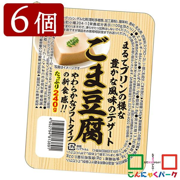 ごま豆腐 まとめ買い ヨコオデイリーフーズ 群馬県産 新食感 大容量 デザート豆腐 (240g*6個入)