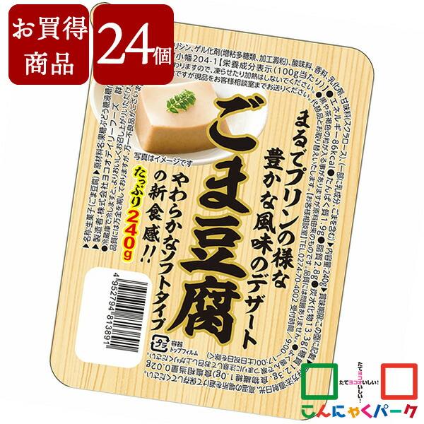 【数量限定】【お買い得価格】ごま豆腐 まとめ買い ヨコオデイリーフーズ 群馬県産 新食感 大容量 デザート豆腐 (240g*24個入)