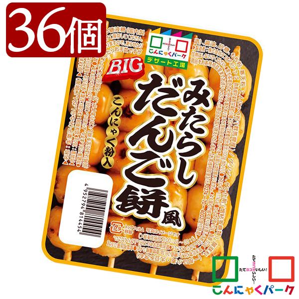 ヨコオデイリーフーズ みたらしだんご餅風 BIG まとめ買い こんにゃく粉入り デザート 和風スイーツ 蒟蒻 群馬県産 大容量(260g*36個)