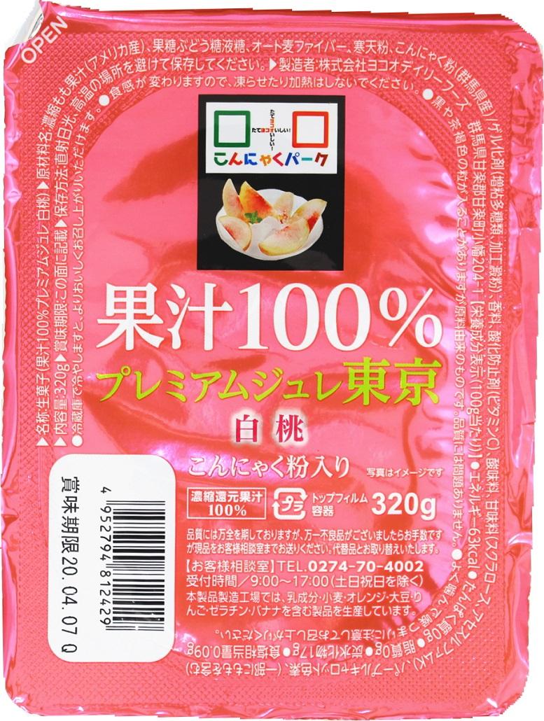 果汁100%プレミアムジュレ東京白桃(320g)