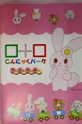 こんにゃくパークプリントクッキー1箱(20枚入)