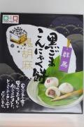 黒ごまこんにゃく餅1箱(20個入)