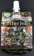 飲むコーヒー